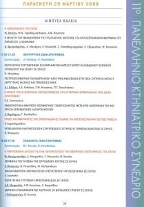 Πρόγραμμα 11ου Πανελληνίου Κτηνιατρικού Συνεδρίου, ομιλία Πέτρου Μπεάκου
