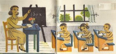 Ζωγραφικός πίνακας: Μάθημα στο δημοτικό σχολείο